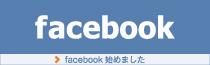 シール栄登株式会社フェイスブックページ